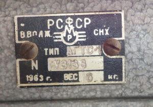 Аппарат громкоговорящей и телефонной связи АГТС-1
