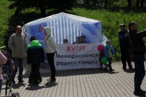 Мемориальная радиостанция EV72F